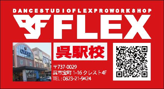 hp-flex