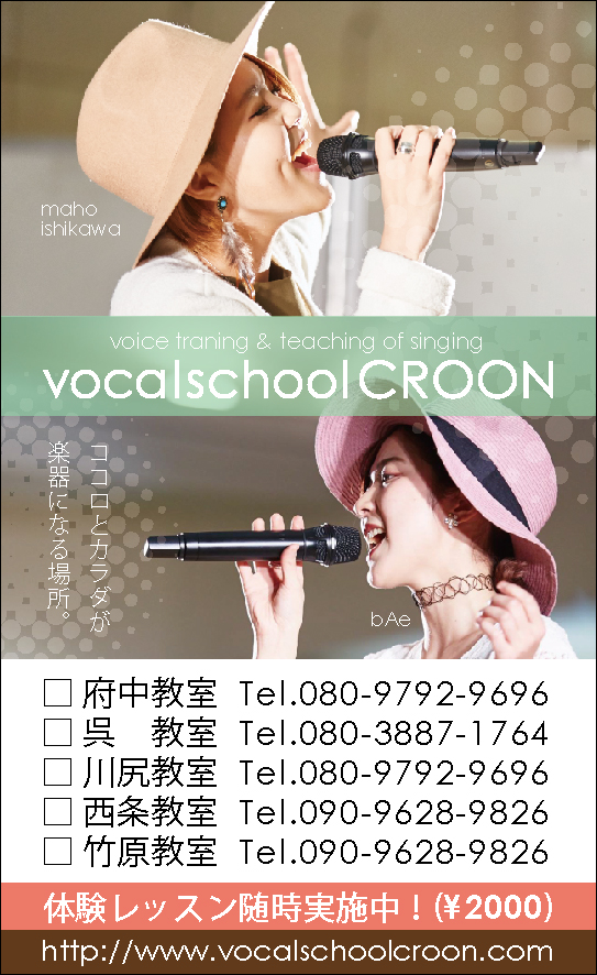 hp-k-croon